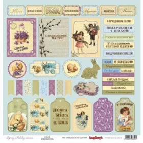 Бумага 30х30 см Cards - Spring Holiday Scrapberry's